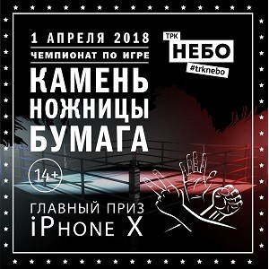 Впервые в Нижнем Новгороде состоится региональный чемпионат по игре «Камень, ножницы, бумага»