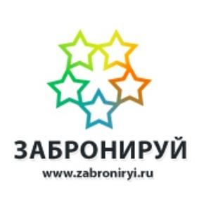 Сервис Zabroniryi.ru помогает найти и забронировать гостиницу в режиме on-line