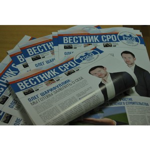 Вышел первый номер газеты «Вестник СРО РОСО»