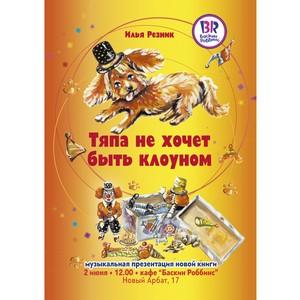 «Баскин Роббинс» приглашает на презентацию новой книги Ильи Резника «Тяпа не хочет быть клоуном»