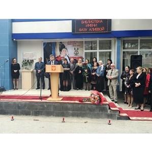Именем дагестанского фронтовика Фазу Алиевой названа Центральная библиотека Каспийска