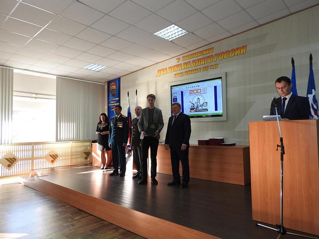 АО «Уралтрансмаш» отпраздновал  200-летний юбилей