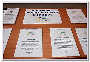 Завершено выдвижение - Облизбирком РО проверил более 7000 документов