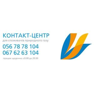 Позвонить в Контакт-центр ПАО «Днепрогаз» можно на номер мобильной сети