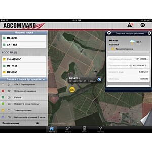 AGCO запускает мобильное приложение для сельхозпроизводителей