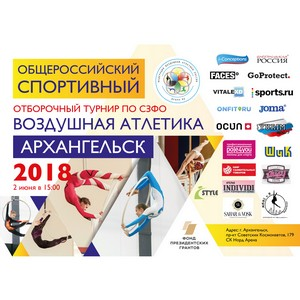 Воздушная Атлетика Архангельск — 2018, отборочный турнир ФВАР