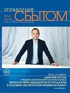 Анонс журнала «Управление сбытом», № 4, 2013
