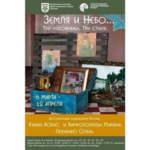 Выставка «Земля и Небо» Марины Варфоломеевой, Бориса Кунина и Ольги Левченко
