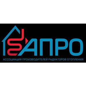 Ассоциация АПРО представит стратегию развития российского рынка радиаторов отопления