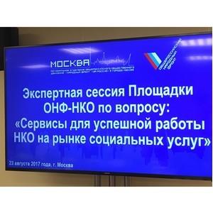 Московские эксперты ОНФ выступают за создание системы специализированных сервисов для НКО