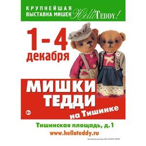 Мишки Тедди на Тишинке: самые большие медведи собираются вместе с 1 по 4 декабря на Тишинке