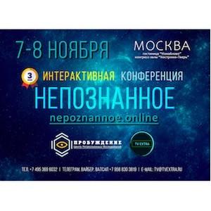 """В Москве состоится третья ежегодная конференция """"Непознанное.2020"""""""