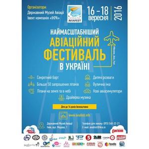 Ukraine Avia Fest – грандиозный авиационный фестиваль Украины