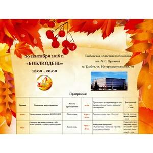 Пенсионный фонд в Тамбове 29 сентября примет участие в акции «Библиодень»