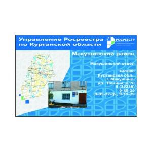 Макушинский район: внимание на оформление земельных участков