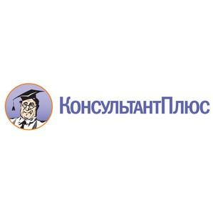 Новое в системе КонсультантПлюс для финансовых специалистов бюджетных организаций