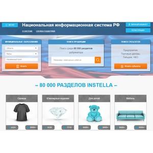 Национальная информационная система Российской Федерации
