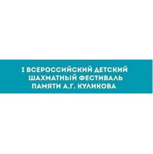 Всероссийский детский шахматный фестиваль стартует в крымском Отеле Yalta Intourist
