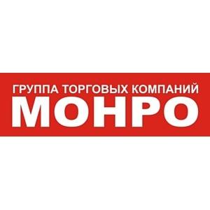 Открытие  трех новых магазинов  «Монро» в марте 2012