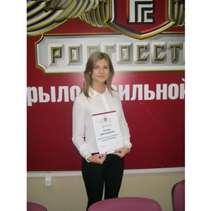 Росгосстрах отметил студентов Пензенской области именными стипендиями