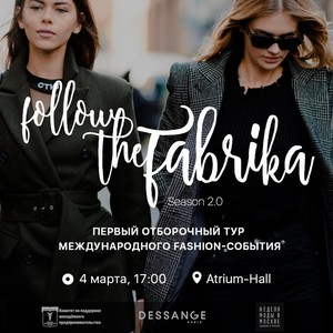 —тарт нового сезона fashion-проекта FollowTheFabrika