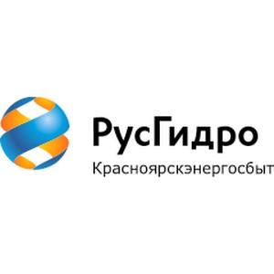 Избран председатель совета директоров ПАО «Красноярскэнергосбыт»
