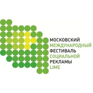 Коктейль из свежих идей на фестивале социальной рекламы Lime