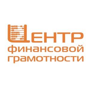 """""""Дни финансовой грамотности"""" c 15 по 25 февраля 2013г"""