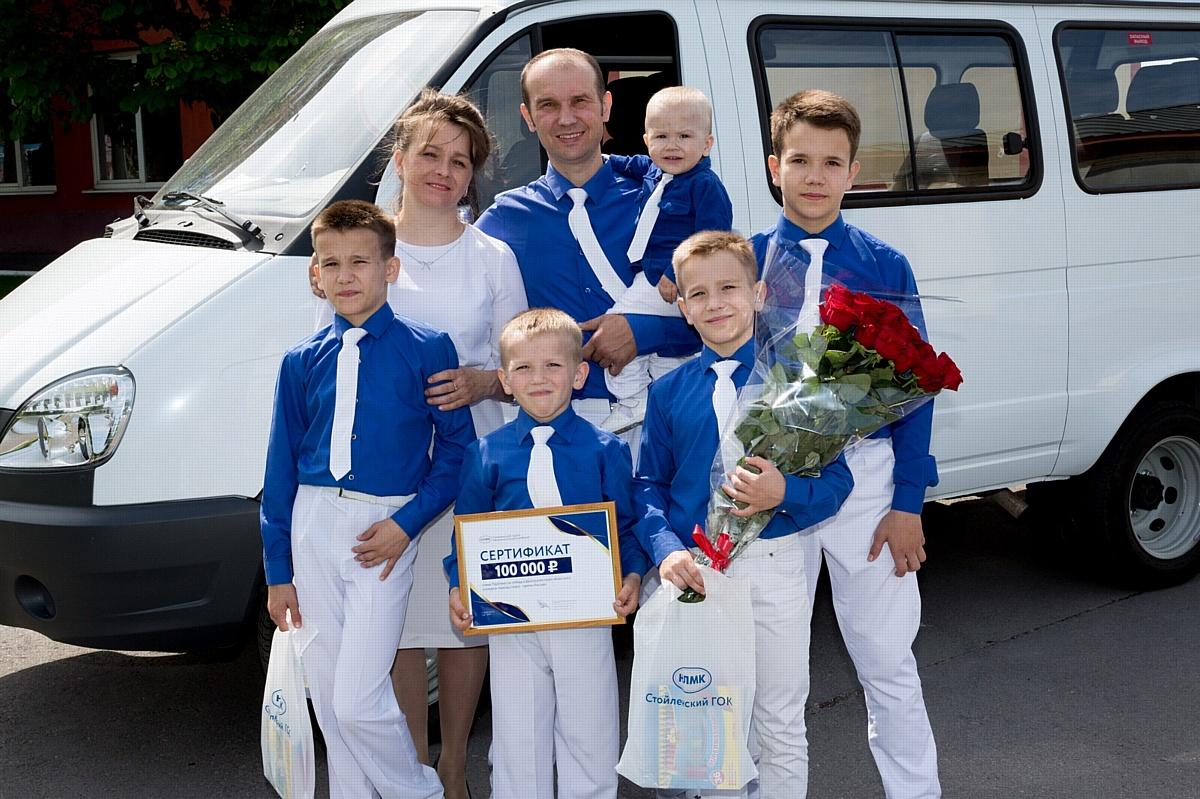 Семья работника Стойленского ГОКа победила на областном конкурсе семейных ценностей