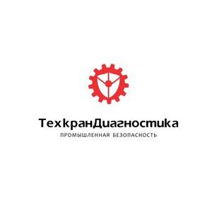 ТехкранДиагностика приняла участие в форуме по промышленной безопасности