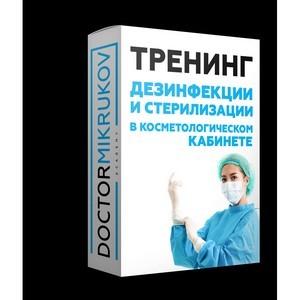 Профессиональная дезинфекция и стерилизация косметологического кабинета
