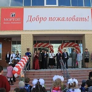 Компания «Мортон» развивает социальную инфраструктуру подмосковной Балашихи