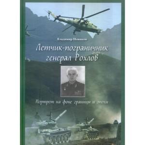 Галерия выпустила книгу о генерале Рохлове