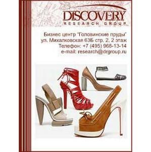 Мировой и российский рынок обуви: текущее состояние и перспективы