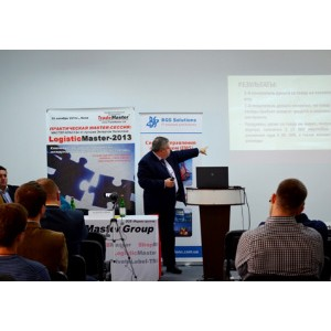 Практические решения управления международными поставками. Итоги «LogisticMaster-2013»