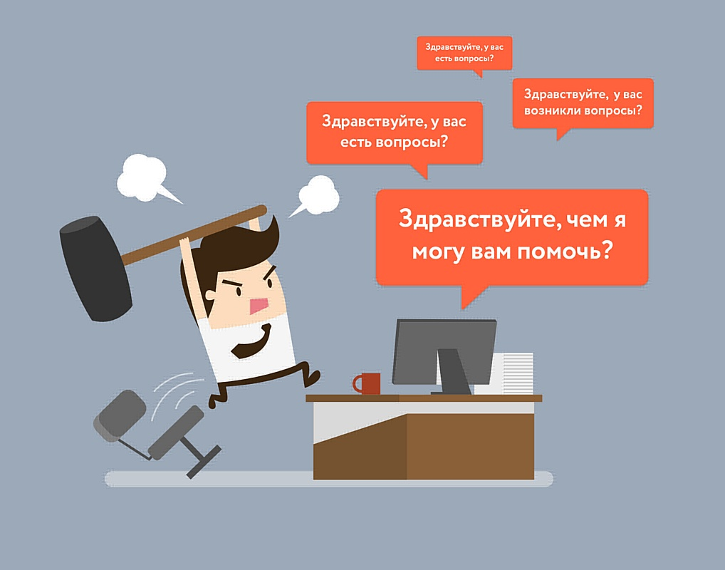 Где найти виджет онлайн-консультанта, который не раздражает?