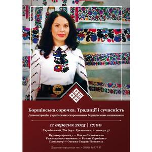 Відомі українці продемонструють унікальні старовинні вишиванки