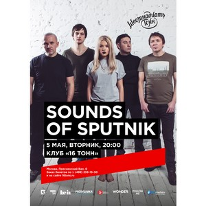 Концерт Sounds of Sputnik в клубе «16 тонн»