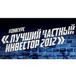 Северо-Восточный банк Сбербанка России объявляет конкурс «Лучший частный инвестор 2012»