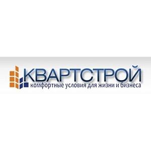 Компания «КВАРТСТРОЙ» приобрела право аренды земельных участков фонда «РЖС»