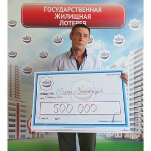 Житель Йошкар-Олы выиграл в Государственную жилищную лотерею полмиллиона рублей!