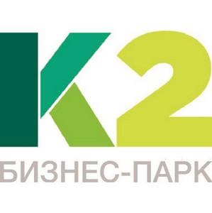 Новые возможности проекта «К2 Бизнес-парк»