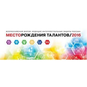 Алтайские школьники побывали на Всероссийском форуме «Будущие интеллектуальные лидеры России»