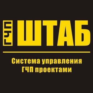Новое решение от НИИ КПУ: «ГЧП-Штаб»