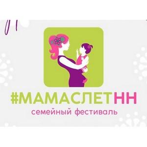 Осенний МамаслетНН в Нижнем Новгороде