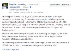 Стивен Хокинг рассказал о квантовых черных дырах в рамках серии лекций фонда Carlsberg