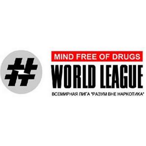 Всемирная Лига «Разум вне наркотика» представляет сразу две премьеры осени