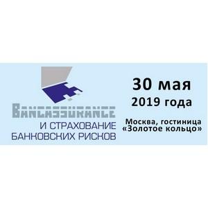 IV конференция «Bancassurance и страхование банковских рисков»