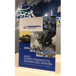 В АО «Транснефть-Верхняя Волга» прошла презентация книги «Долг, ответственность, профессия, любовь»