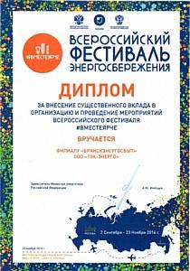 Филиал «Брянскэнергосбыт» ООО «ТЭК-Энерго» получил диплом за проведение фестиваля «ВместеЯрче»